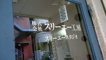 045 スリーエー工房.jpg