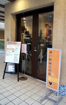 085 神戸映が資料館.jpg