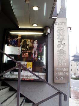 092 京都みなみ会館.jpg