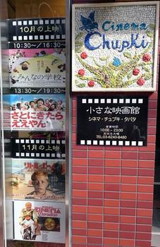1011 シネマ・チュプキ・タバタ.jpg