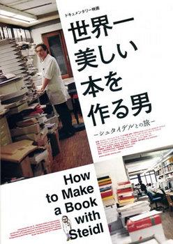 103  世界一美しい本を作る男.jpg