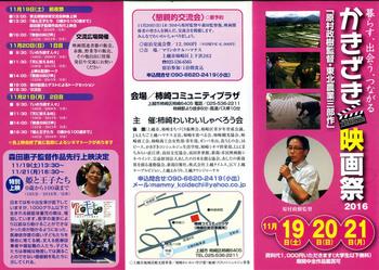 1118  かきざき映画祭.jpg