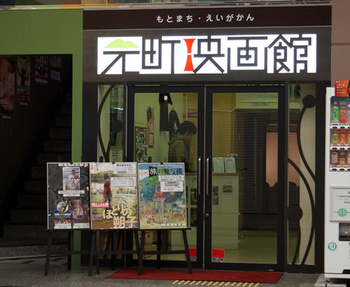128  元町映画館.jpg