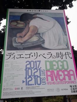 1292 ディエゴ・リベラ展.jpg