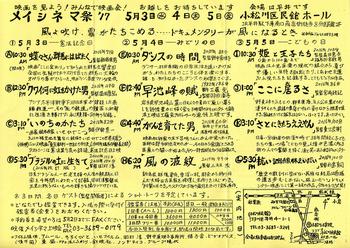 284  メイシネマ祭.jpg