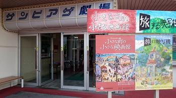 294 サンピアザ劇場.jpg