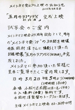 318  メイシネマ.jpg