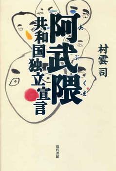 399  阿武隈共和国独立宣言.jpg