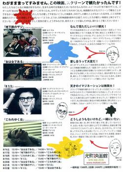 412  元町フィルム上映チラシ.jpg