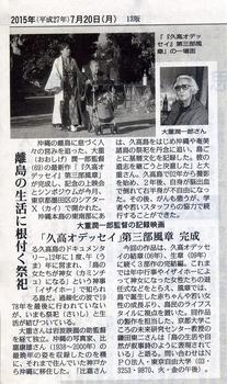 459  久高オデッセイ風章.jpg