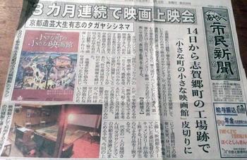 495  志賀郷・あやべ市民新聞.jpg