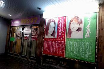 565  駅前シネマ.jpg