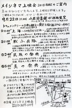 609  メイシネマ上映会.jpg