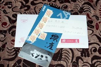 675 蠍座通信最終号.jpg