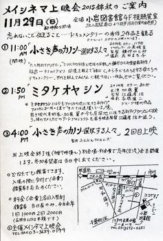 697  メイシネマ上映会錦秋.jpg