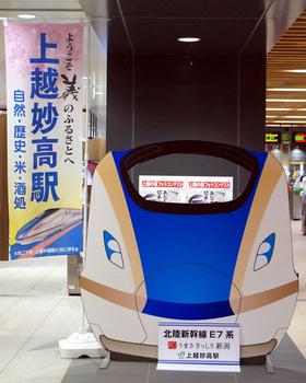 749 上越妙高駅.jpg