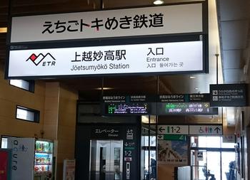 750 えちごときめき鉄道.jpg
