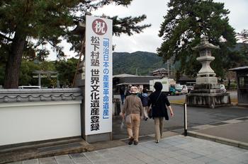755 松下村塾.jpg