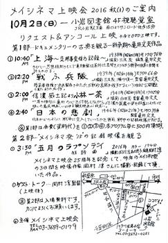 938 メイシネマ上映会2016秋.jpg
