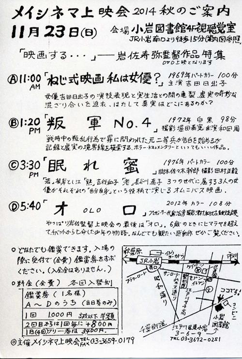 622 メイシネマ上映会2014.jpg