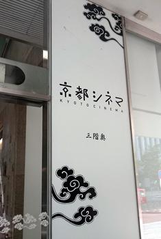 1106 京都シネマ.jpg