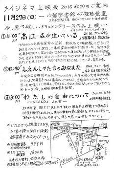 1131  メイシネマ上映会.jpg
