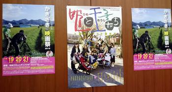 1135 かきざき映画祭.jpg
