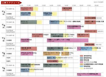 1137 あいち国際女性映画祭.jpg