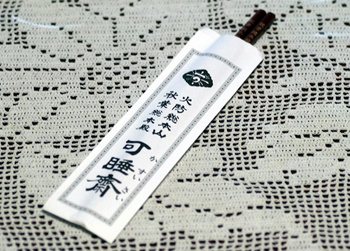 1144 お箸.jpg