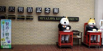 1160 宮沢賢治記念館.jpg