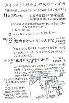 1230  メイシネマ上映会.jpg