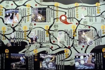 1346 妖怪地図.jpg