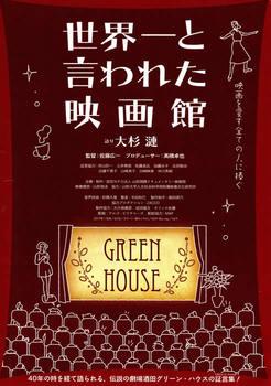 1576 グリーン・ハウス.jpg