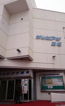 253 サンピアザ劇場.jpg