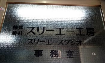 355 スタジオ.jpg