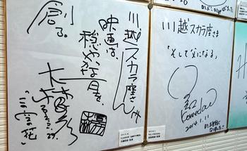 372 大林監督の色紙.jpg
