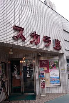 422 川越スカラ座.jpg