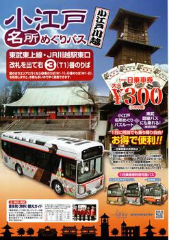 426 めぐりバス.jpg