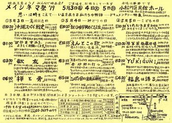 461 メイシネマ祭.jpg