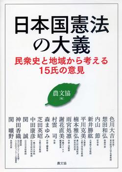 560  日本国憲法の大義.jpg