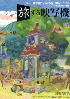 564  『旅する映写機』ポスター.jpg