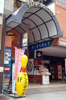 572 サカエマチ商店街.jpg