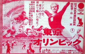 662 東京オリンピック.jpg