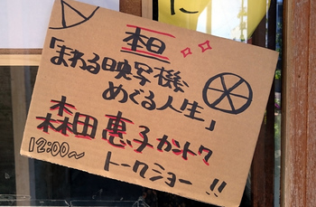 699 高田世界館.jpg