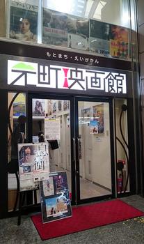 918 元町映画館.jpg