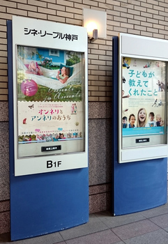 925 シネ・リーブル神戸.jpg