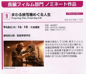 934 あいち国際女性映画祭.jpg