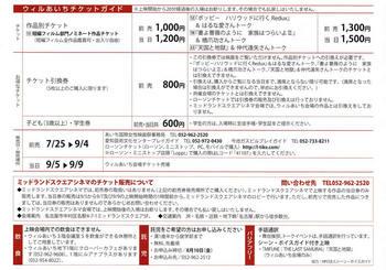 936 あいち国際女性映画祭.jpg